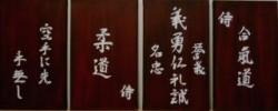 Picturi decor Pictura si caligrafie japoneza