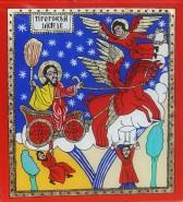 Picturi religioase Sfantul prooroc ilie