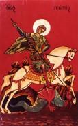 Picturi religioase Sfantul gheorhe